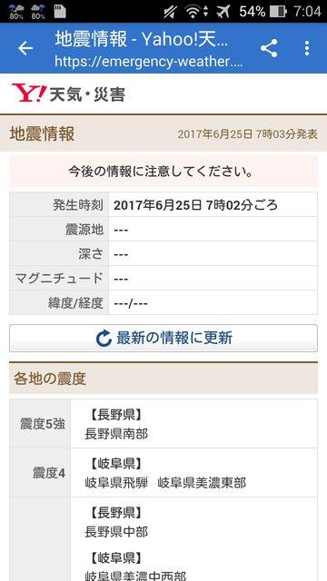 地震 0625 (1)