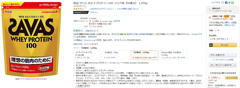 Amazon1 ザ・パス