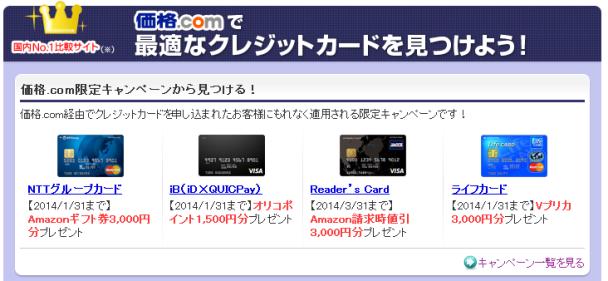 クレジットカード 旅行申込み