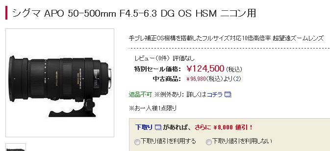 シグマ 50−500mm