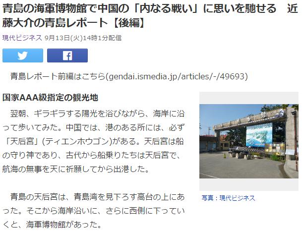 ネタ8 青島 軍事基地