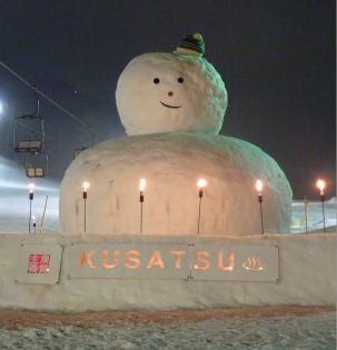 草津温泉 雪