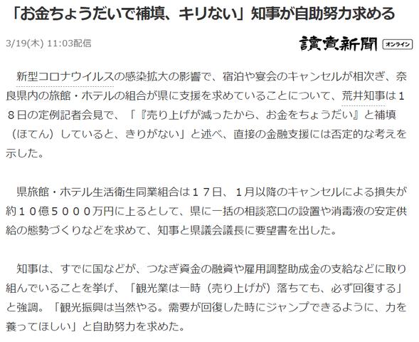 気になる3 奈良県知事 ホテル保証