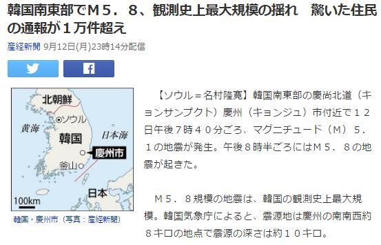 ネタ1 韓国地震
