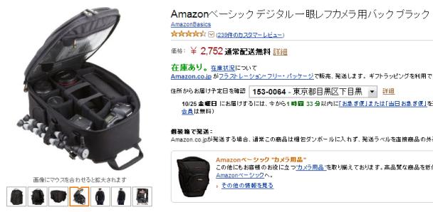 ヤマダ Amazonカメラバック
