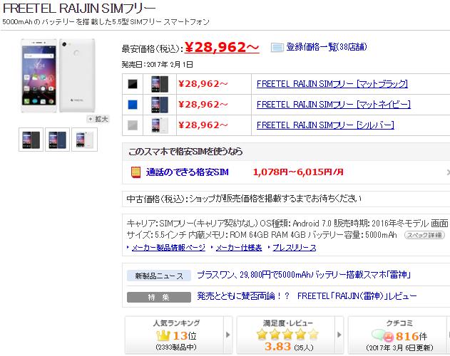 スマートフォン 2