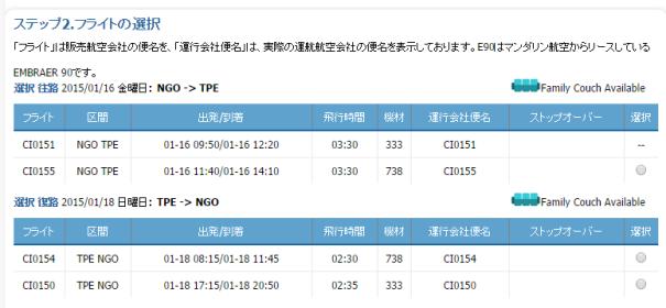 台湾 Air2 フライト選択