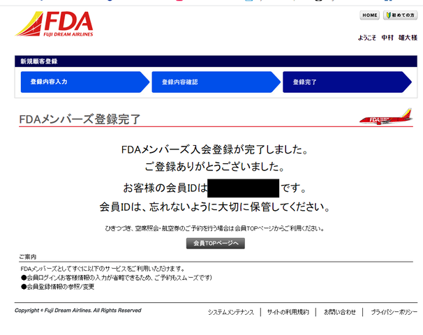 FDA 会員番号