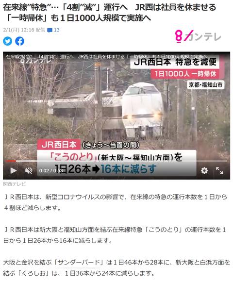 鉄ネタ1 JR西