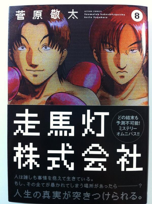 漫画 走馬灯株式会社