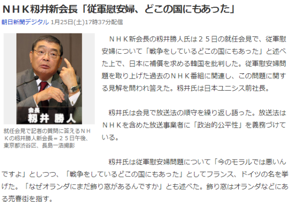 今日のボヤキ NHK