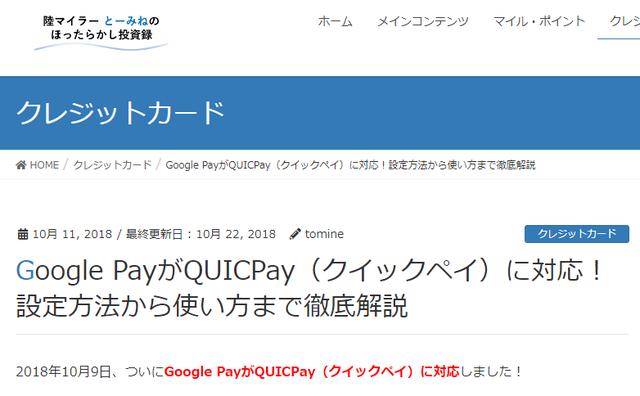 GooglePayとQuickPay