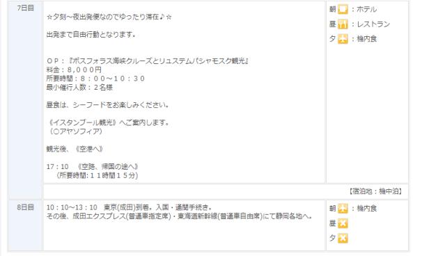 阪急 トルコ9 旅程7