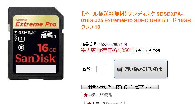 カメラのキタムラ SDカード