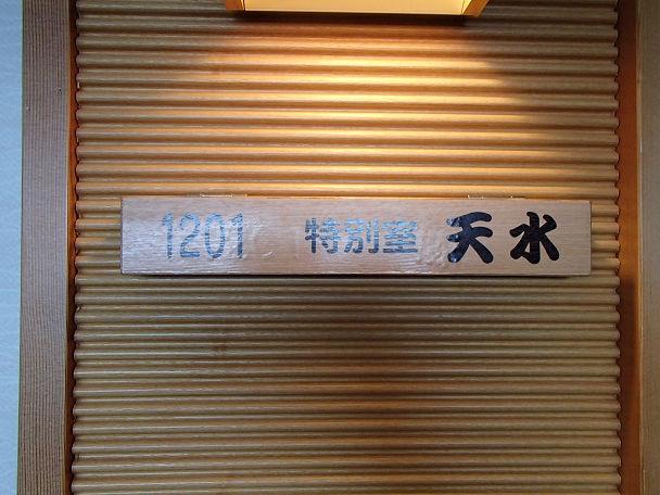 5特別室 (2)
