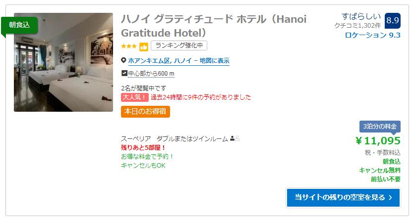 ハノイ ホテル1