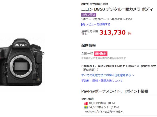 D850 最安値?