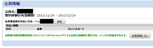 Amazon pirme設定