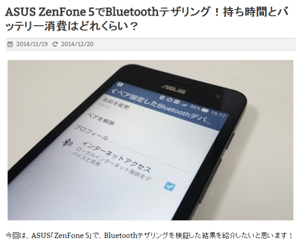 Zenfone5 Bluetooth