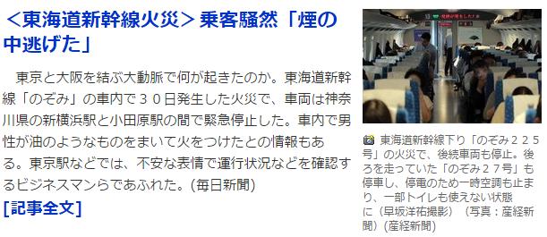 鉄ヲタ4 車内 新幹線