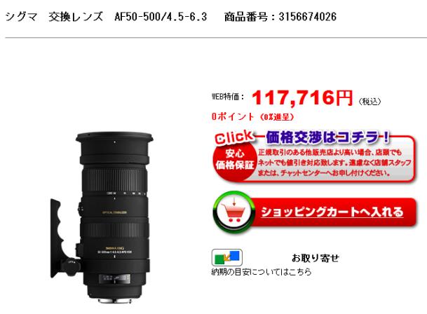 ヤマダ シグマ50-500mm