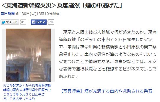 鉄ヲタ4-1 車内 新幹線