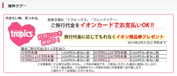 阪急 イオンカード 商品券