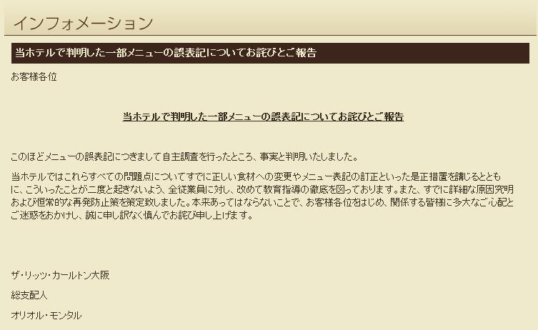 日常 偽装 リッツカールトン大阪 謝罪