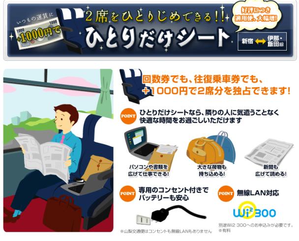 駒ヶ根 高速バス3 ゆったりシート