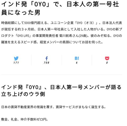 日本 OYO1