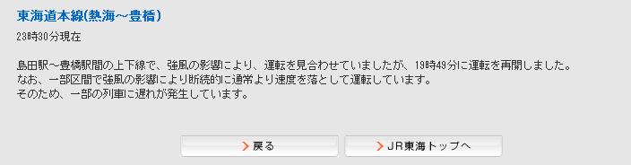 JR東海 豊橋以東