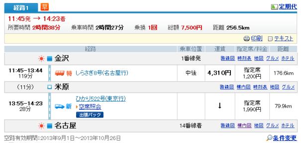 金沢 帰り 名古屋1