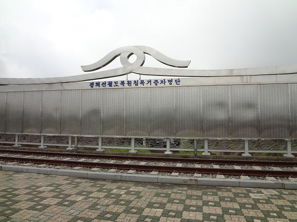 13DDMZツアー 駅 (1)