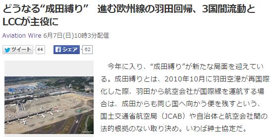 航空ネタ11 成田しばり