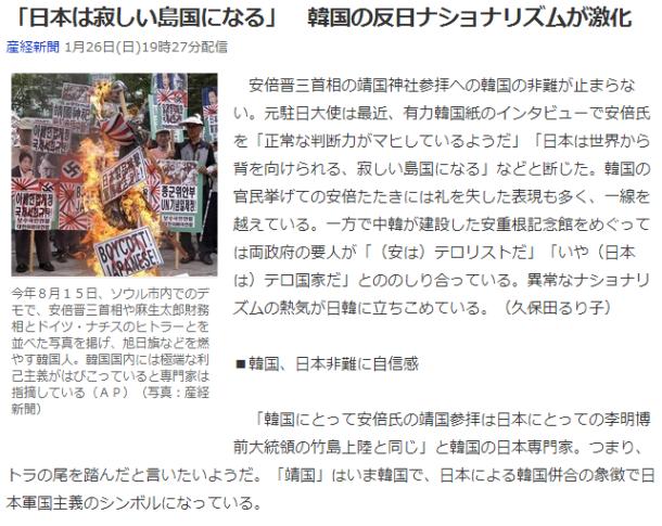 今日のボヤキ 産経新聞 用日と反日