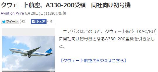 航空ネタ8 KWA A330