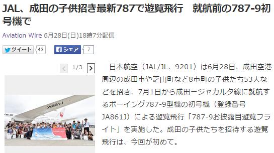 航空ネタ7 JAL B787-9