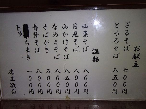 そばや (3)