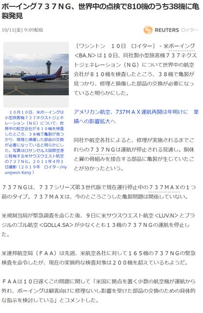 航空ネタ1