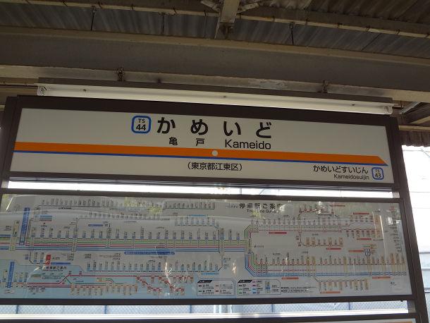 亀戸線1 (16)