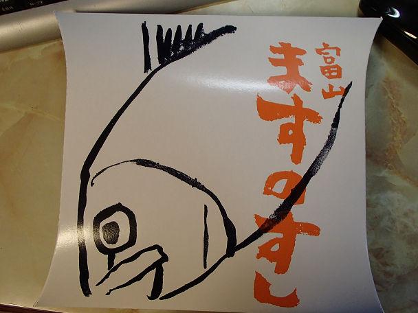 鱒寿司 (1)