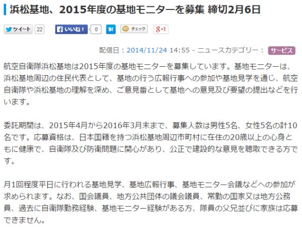 航空ニュース2 浜松基地 モニター