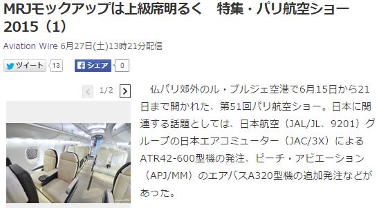 航空ネタ3 MRJ