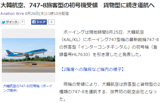 航空ネタ3 KE B74708