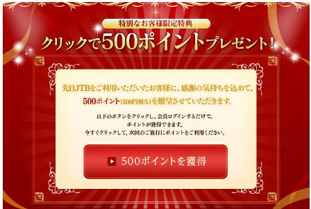 日常 JTBクルーポイント 500ポイント