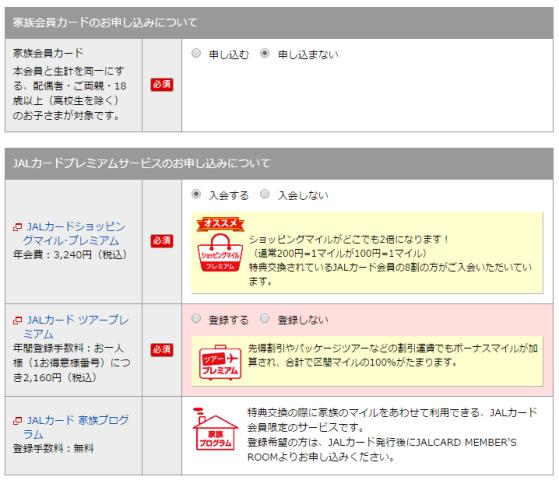 JAL card3