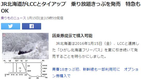 7 JR北海道