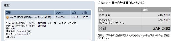 南ア 片道 MQP→CPT