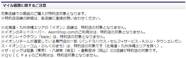 JAL イオン 特約対象