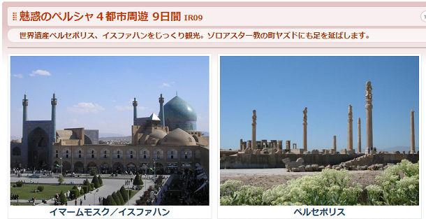 イラン ユーラシア旅行社1s